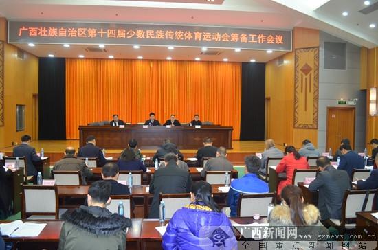 第十四届全区民运会筹备工作会议在南宁召开