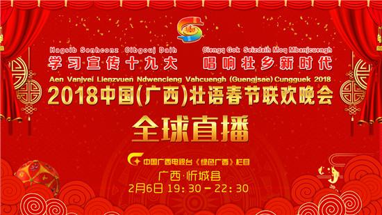 2018中国(广西)壮语春节联欢晚会