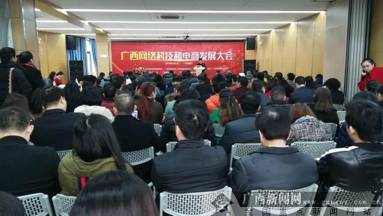 广西网络科技和电商发展大会在南宁举行
