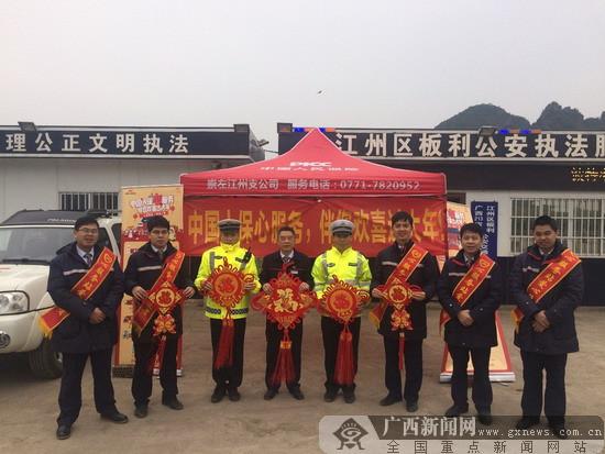 中国人保财险崇左市分公司暖心服务伴您欢喜过年