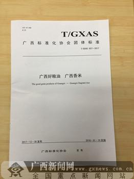 """广西香米首次统一标准 作用堪比""""领头羊"""""""