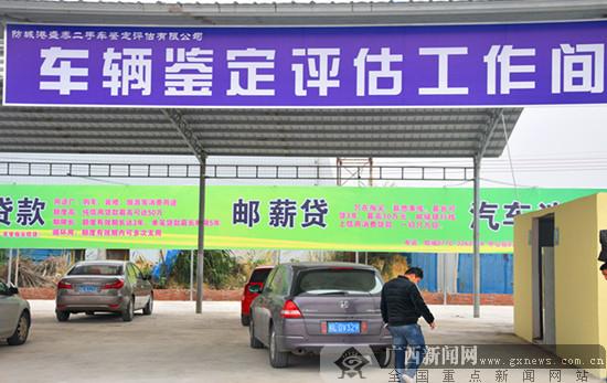 防城港首家二手车综合市场正式运营