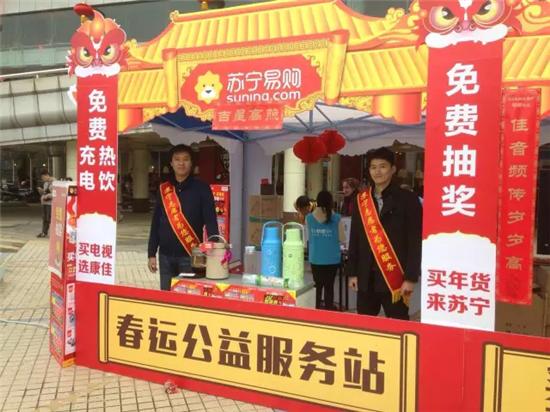 春运高峰来临 苏宁公益服务暖心在行动