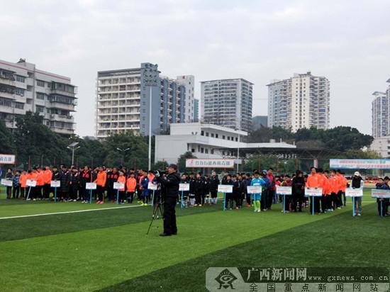 """2018""""龙桂达杯""""全国青少年冬令营足球邀请赛开幕"""