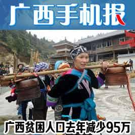 广西手机报2月7日