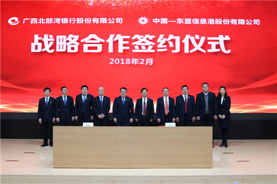 广西北部湾银行与中国东信公司签署战略合作协议