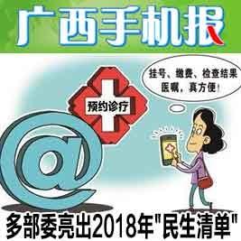 广西手机报2月8日下午版