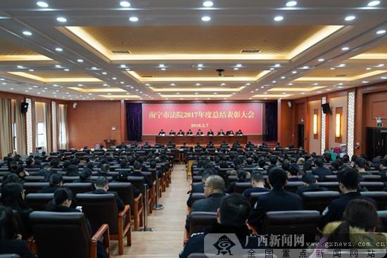 南宁市法院召开大会 总结工作表彰先进