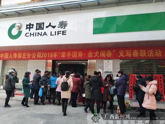 中国人寿崇左分公司举办义写春联活动