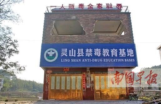 """广西钦州一毒枭""""豪宅""""被端 建成禁毒警示教育基地(图)"""