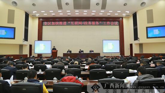 """广西推进""""互联网+政务服务"""" 群众办事""""零跑腿"""""""