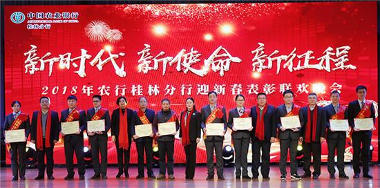 农行桂林分行举办联欢晚会表彰2017年度先进