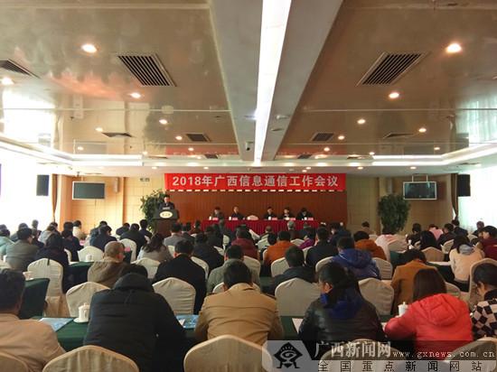 2017年广西电信业务总量完成712亿元全国排第11位