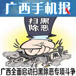 广西手机报2月8日上午版