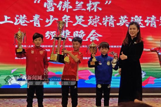 上海上港青少年足球赛在邕闭幕 广西球队表现不俗