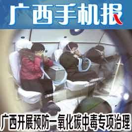 广西手机报2月10日上午版