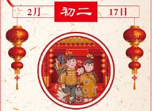 【正月初二】初二吃面条条顺