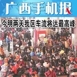 广西手机报2月12日上午版
