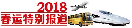 铁路客流迎来节前高峰 南宁两站预计日均发送旅客11.5万人次