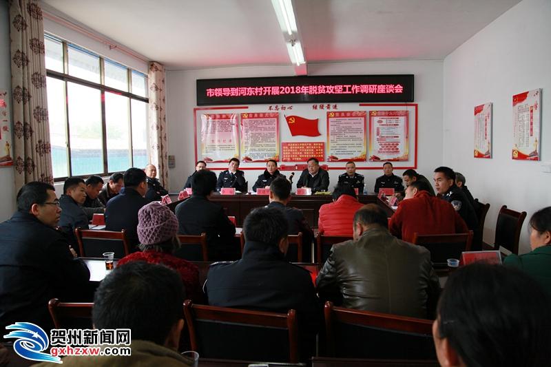 贺州市领导率队到河东村调研和慰问