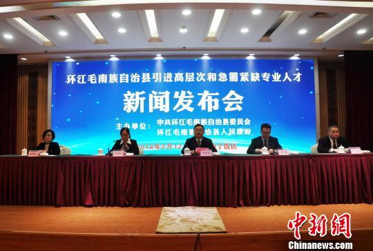 中国唯一毛南族自治县实施人才新政
