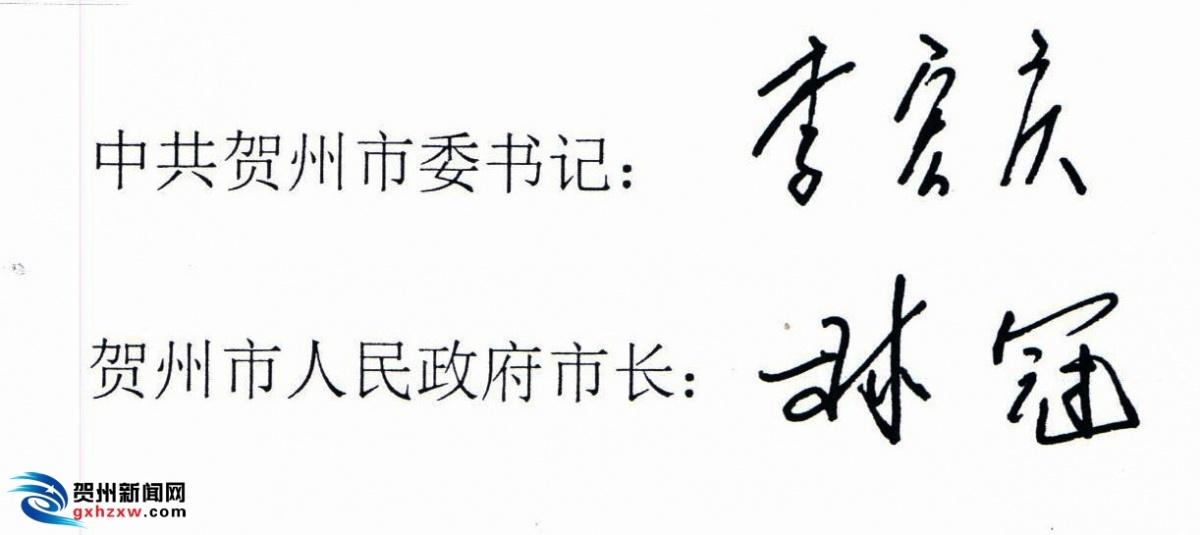 贺州市委书记李宏庆、市长林冠发表2018年新春贺词