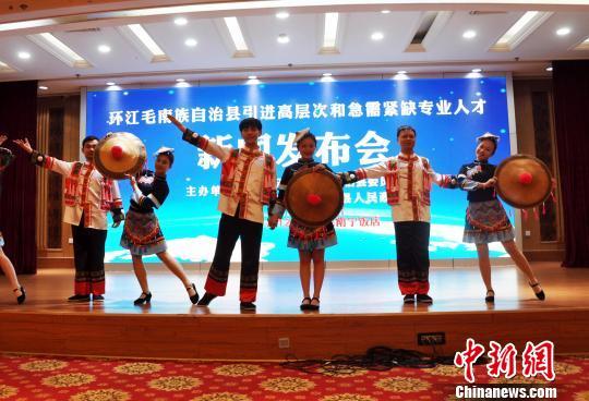 图为新闻发布会上,环江毛南族姑娘小伙展示当地民俗歌舞。 杨志雄 摄