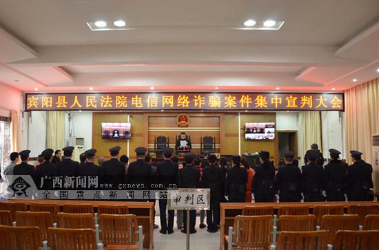 宾阳集中宣判11起电信网络诈骗案 16人被判刑(图)