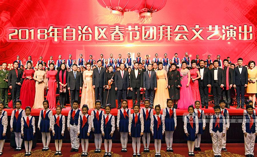 自治区春节团拜会在邕举行 彭清华讲话陈武主持