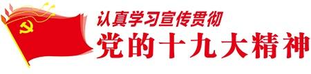 唐秀玲:切实增强政治领导本领