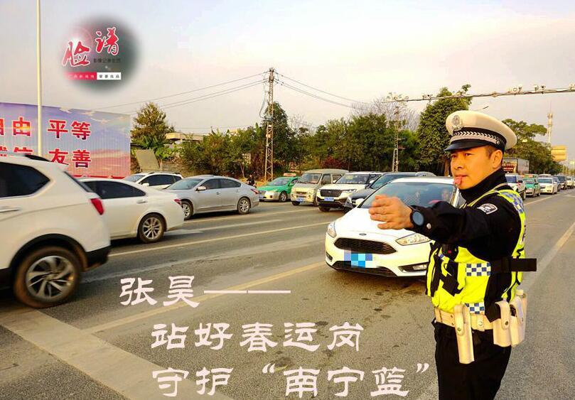 """[脸谱]""""蓝天卫士""""张昊:站好春运岗 守护""""南宁蓝"""""""