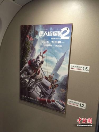 《唐人街探案2》的海报在多趟列车上都能看到。 图片来源:片方供图