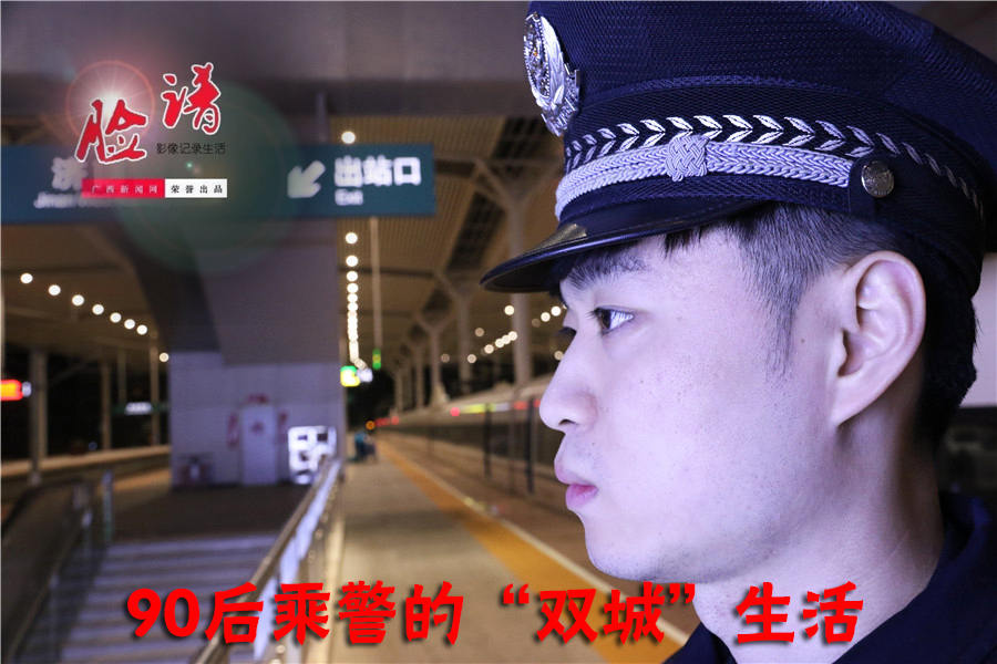 """脸谱:90后乘警的""""双城""""生活 春节奋斗在工作岗位"""