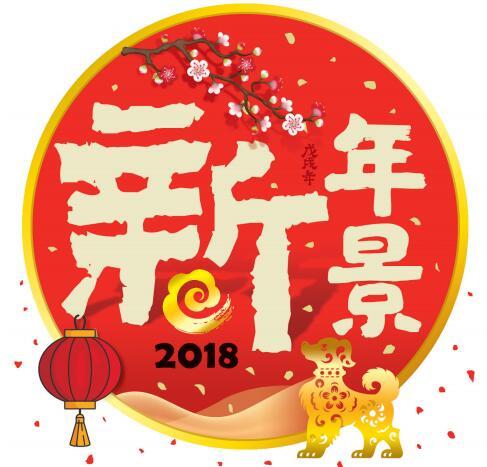 春节团圆剪纸图片