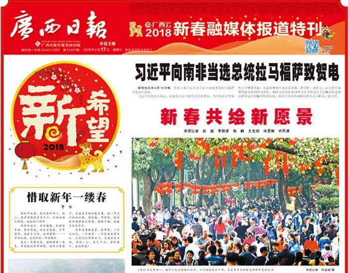 """新希望 2018""""广西云""""新春融媒体报道特刊之二"""