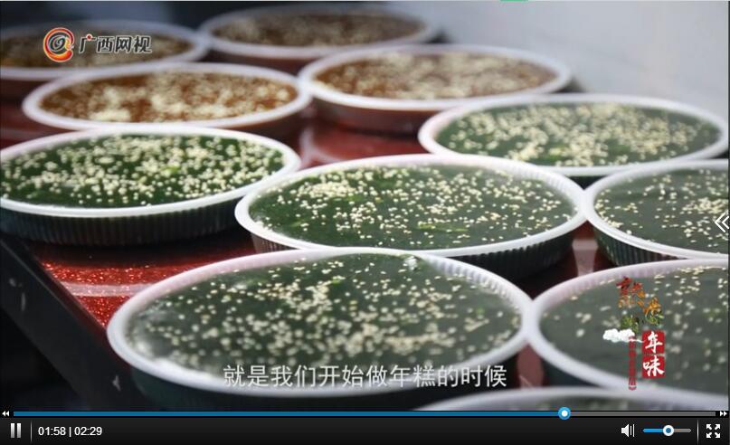 【春节系列视频四】熟悉的年味之年糕:平平安安 步步高升
