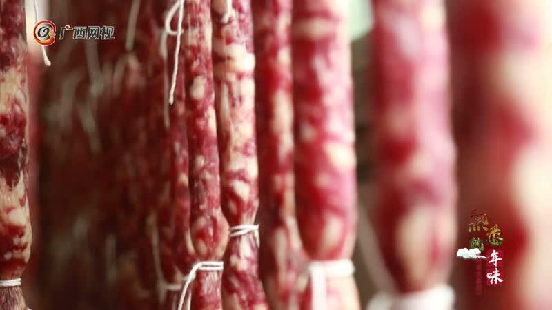 【春节系列视频五】熟悉的年味之腊肠:家肥屋润 长长久久