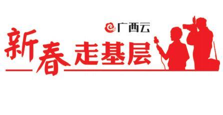 梧州乡村游持续升温 特色民俗岭南年味受游客青睐