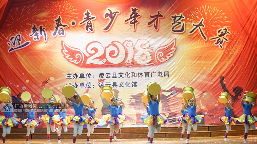 迎新春 凌云青少年才艺大比拼精彩上演(组图)