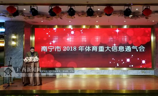 南宁市披露2018年重大体育信息:苏迪曼杯征集口号