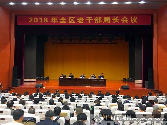 2018年全区老干部局长会议在南宁召开