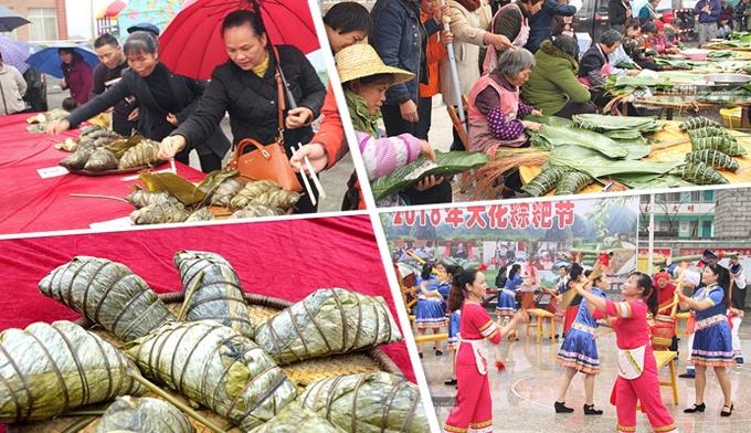 """河池大化群众欢度""""粽粑节"""""""