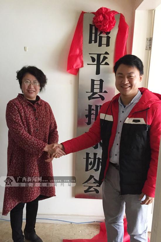 贺州市昭平县排球协会挂牌 全民健身再添社会力量
