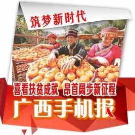 广西手机报3月3日下午版
