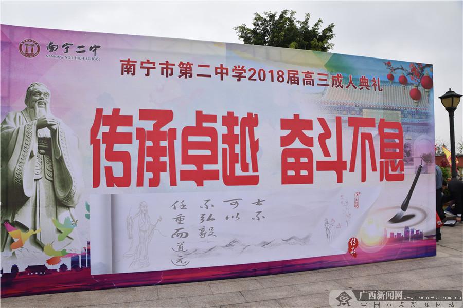 南宁二中举行2018届高三成人典礼