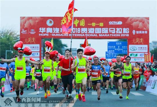 奔跑中国2018赛季首站:贵港国际马拉松鸣枪开跑