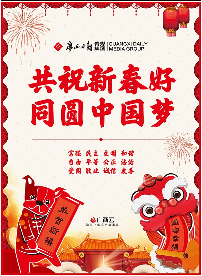 共祝新春好 同圆中国梦