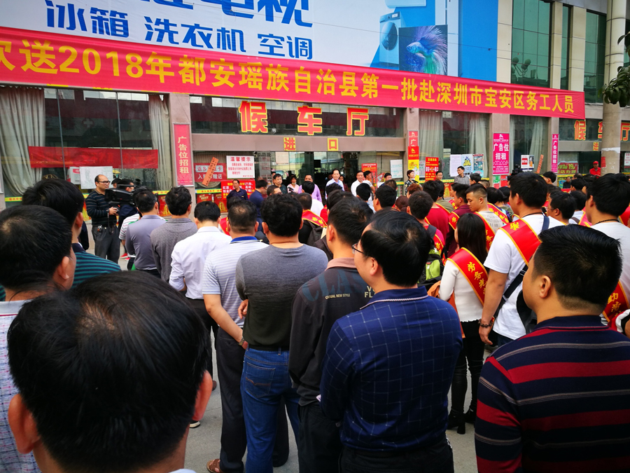 深圳-广西守旧失业直通车 百余名务工职员赴深失业