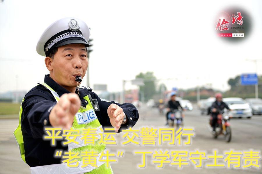 """【脸谱】平安春运 交警""""老黄牛""""丁学军守土有责"""