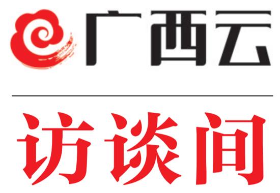 以差别化政策促进民族地区精准扶贫——访住桂全国政协委员欧彦伶